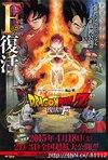 Frieza Returns In New Dragon Ball Z Animated Movie