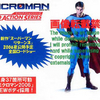 New Microman Superman Figures
