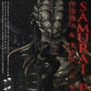 Hot Toys - Samurai Predator Preview
