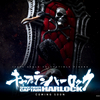 Hot Toys - Space Pirate Captain Harlock Collectible is coming soon