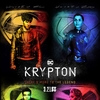 Krypton - New Character Posters